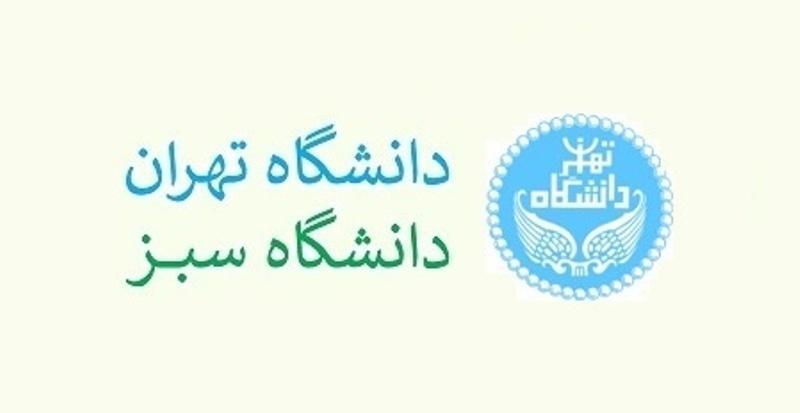 اقدامات دانشگاه تهران در جهت کنترل سیستم های حرارتی اعلام شد