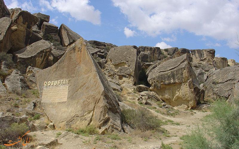 پارک ملی قوبستان، صندلی انسان های نخستین در کشور آذربایجان!