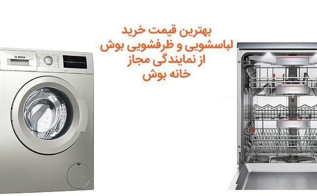بهترین قیمت خرید لباسشویی و ظرفشویی بوش از نمایندگی مجاز